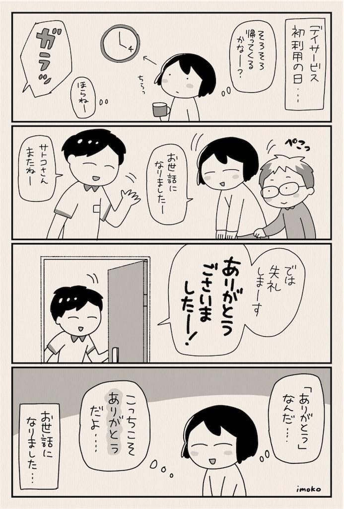 f:id:satouimoko:20171016230710j:image