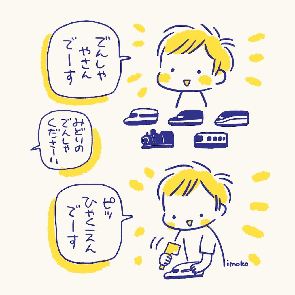 f:id:satouimoko:20180714235318j:image
