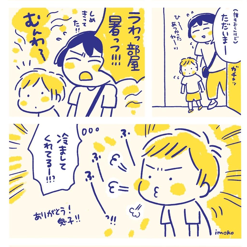 f:id:satouimoko:20180714235358j:image