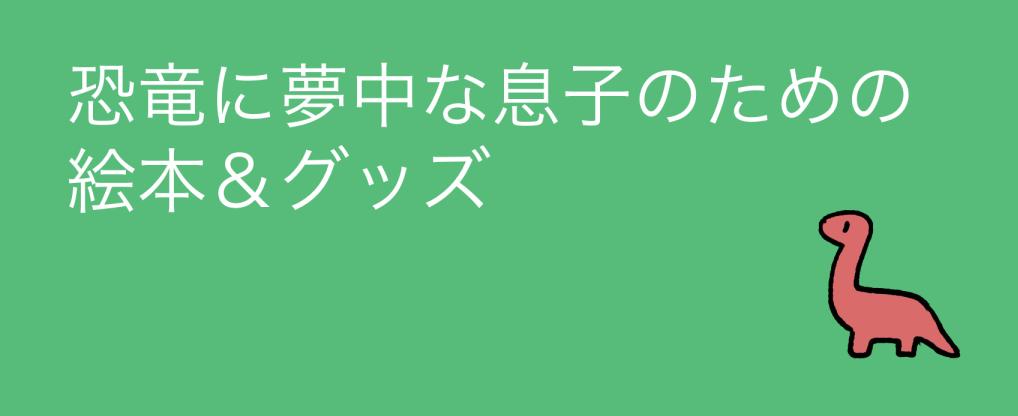 おすすめ恐竜絵本&グッズ