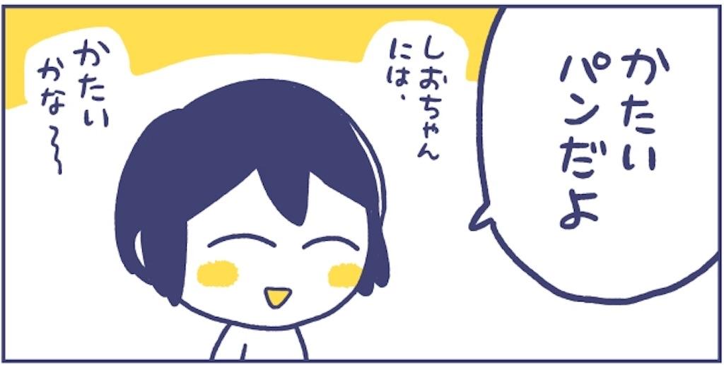 アドバイスするしお太郎3
