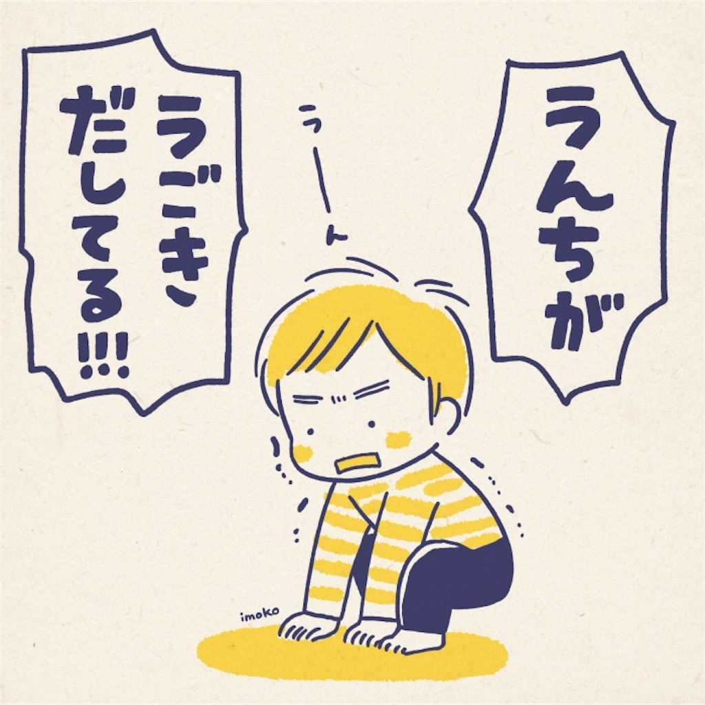 f:id:satouimoko:20181226234607j:image