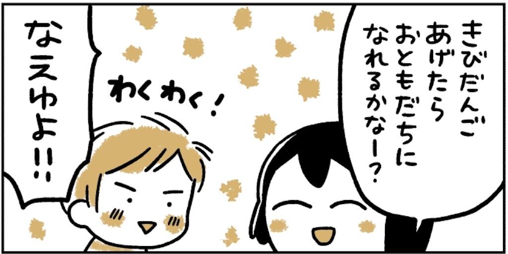 f:id:satouimoko:20190422221142j:image