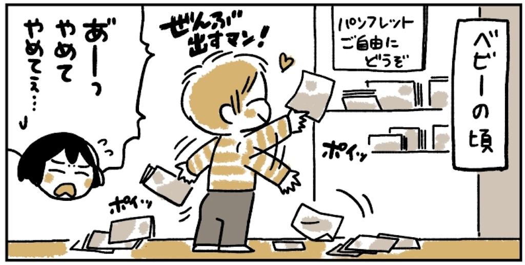 f:id:satouimoko:20190617125334j:image