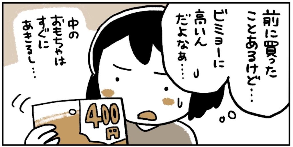 f:id:satouimoko:20190703010706j:image