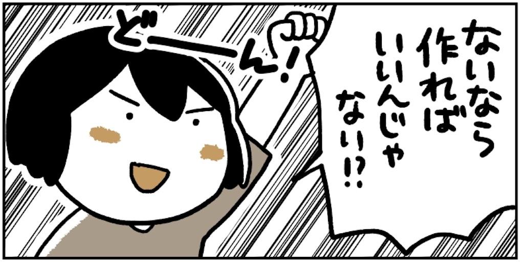 f:id:satouimoko:20190703010737j:image