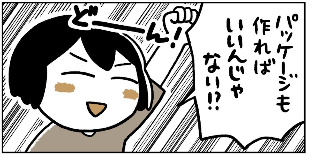 f:id:satouimoko:20190703010746j:image