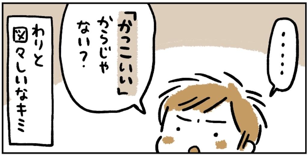 f:id:satouimoko:20190716224905j:image
