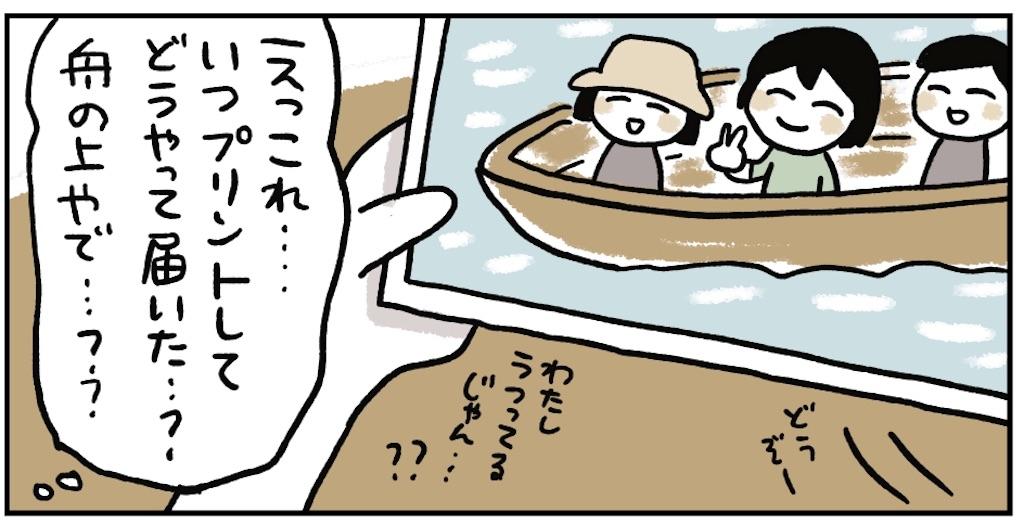 f:id:satouimoko:20190820153043j:image